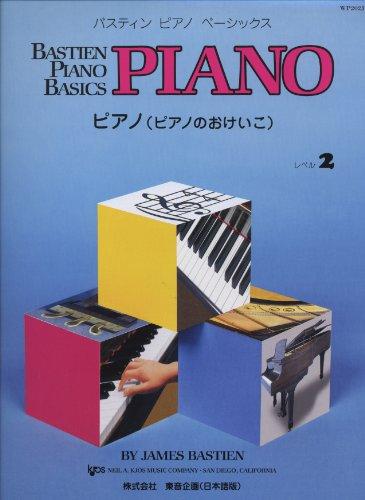 東音企画『バスティン・ベーシックス ピアノ(ピアノのおけいこ) 2』