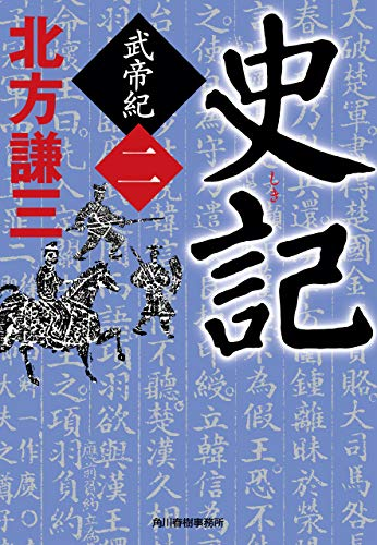 史記 武帝紀(二) (時代小説文庫)