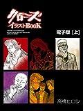 クローズイラストBOOK -電子版-[上] (少年チャンピオン・コミックス)