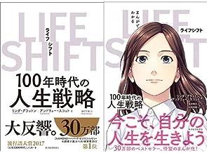 LIFE SHIFT 単行本 + 漫画版 2冊セット
