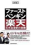 ファースト・ペンギン 楽天・三木谷浩史の挑戦 (日本経済新聞出版)