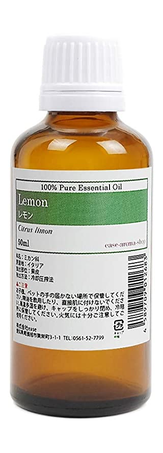 メッセンジャーサロン馬鹿ease アロマオイル レモン 50ml AEAJ認定精油 エッセンシャルオイル