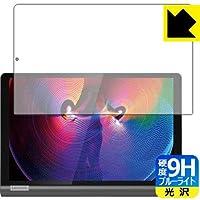 PDA工房 Lenovo Yoga Smart Tab 9H高硬度[ブルーライトカット] 保護 フィルム 光沢 日本製