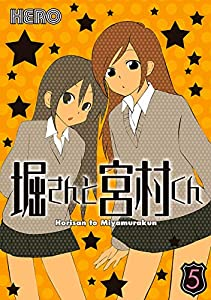 堀さんと宮村くん 5巻 (デジタル版ガンガンコミックス)
