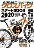 クロスバイクスタートBOOK2020 (COSMIC MOOK)