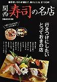 関西寿司の名店 (ぴあMOOK関西)