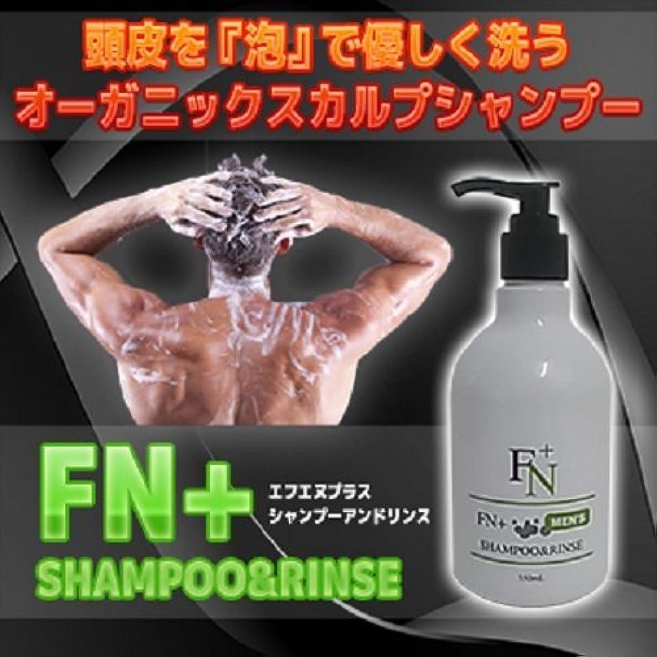 社員アレルギーに同意するFN+ SHAMPOO&RINSE エフエヌ+シャンプーアンドリンス