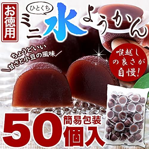 天然生活ひとくちミニ水ようかん(50個)一口サイズ和菓子水羊羹徳用餡こしあん