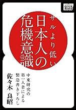 表紙: サルより低い日本人の危機意識 (impress QuickBooks) | 佐々木 良昭