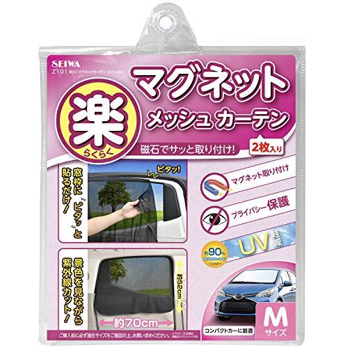 セイワ(SEIWA) 楽らくマグネットカーテンメッシュM Mサイズ Z101