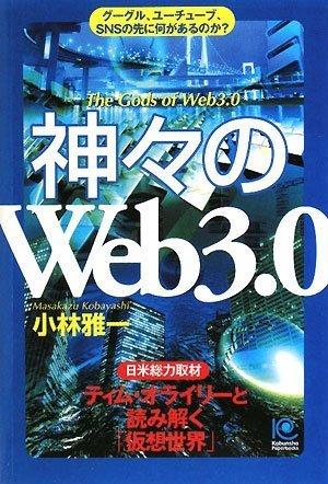 神々の「Web3.0」 (光文社ペーパーバックス)の詳細を見る
