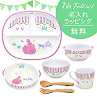 【名入れこども食器 7点フルセット】 キラキラかわいい プリンセス のし【御礼】