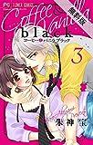 コーヒー&バニラ black【マイクロ】(3)【期間限定 無料お試し版】 (フラワーコミックス)
