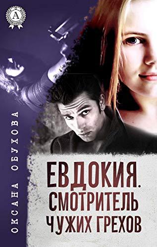 Евдокия. Смотритель чужих грехов (Russian Edition)