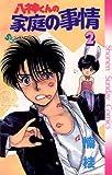 八神くんの家庭の事情(2) (少年サンデーコミックス)