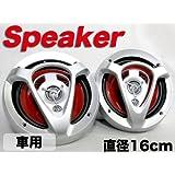 車用スピーカー/大迫力3WAY220Wカースピーカー/6.5インチ/レッド/SIS36037