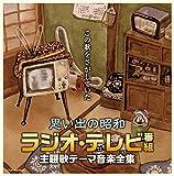 【決定盤】思い出の昭和ラジオ・テレビ番組 主題歌テーマ音楽全集