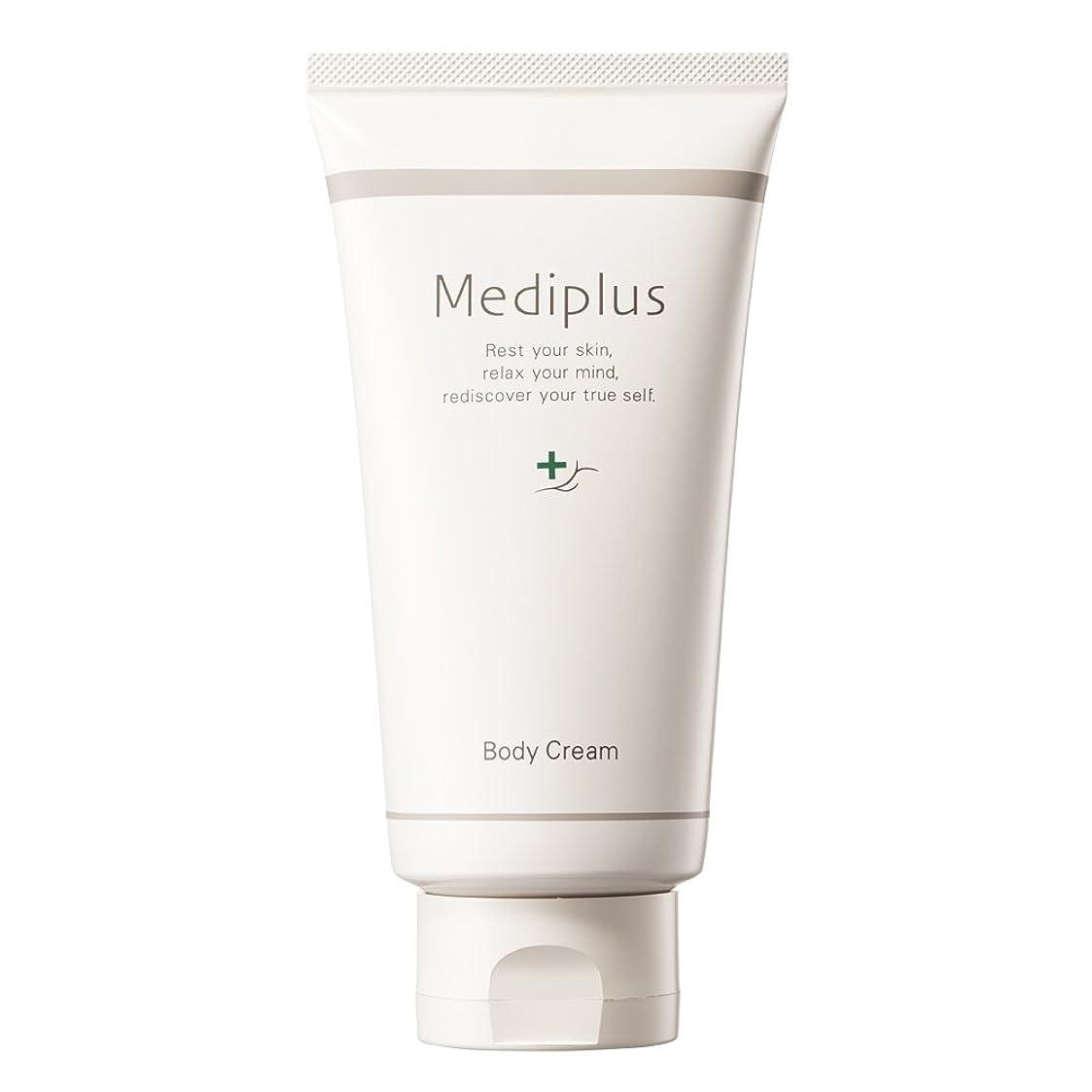 悪夢簡潔な株式mediplus メディプラスボディクリーム 150g(約2ヵ月分)