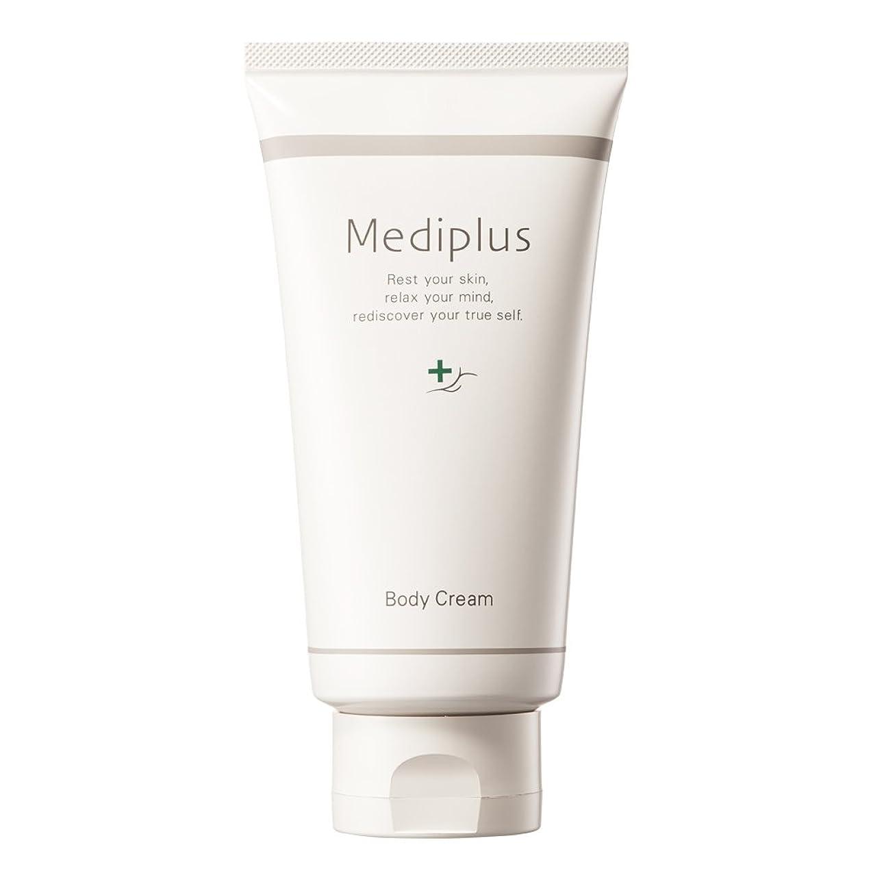 消費神の観察するmediplus メディプラスボディクリーム 150g(約2ヵ月分)