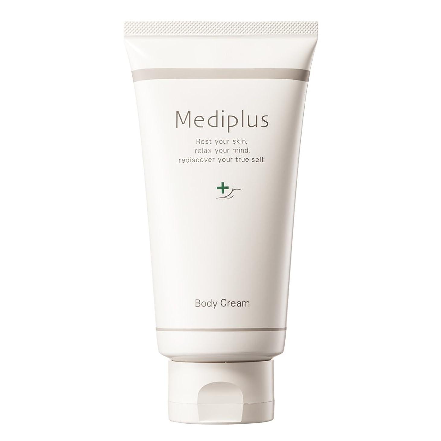 人工時実現可能性mediplus メディプラスボディクリーム 150g(約2ヵ月分)