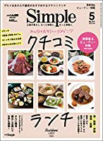 月刊simple2020年5月号
