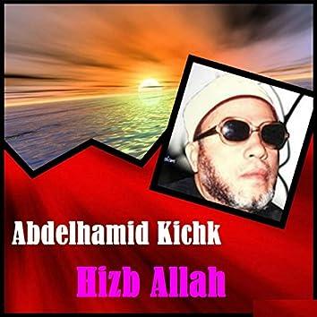 Hizb Allah (Quran)