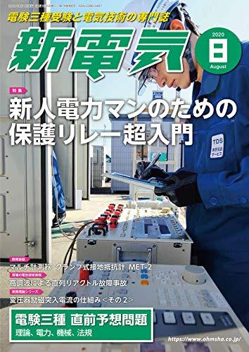 新電気 2020年 08 月号 [雑誌]