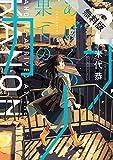 あげくの果てのカノン(2)【期間限定 無料お試し版】 (ビッグコミックス)