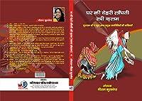 Ghar Ki Dehri Langhti Stree Kalam