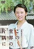 終戦記念スペシャルドラマ この世界の片隅に[DVD]