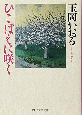 ひこばえに咲く (PHP文芸文庫)