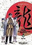 龍-RON-(ロン)(30) (ビッグコミックス)
