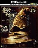 ハリー・ポッターと賢者の石<4K ULTRA HD&ブルー...[Ultra HD Blu-ray]