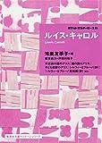 ルイス・キャロル ポケットマスターピース 11 (集英社文庫ヘリテージシリーズ)