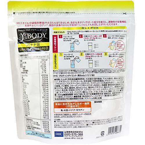 DHC DHC ディーエイチシー プロテインダイエット 美Body バナナ味×2個 ダイエットドリンク スムージー