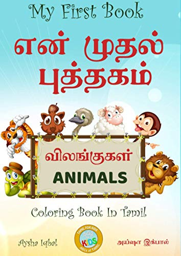 Coloring Book in Tamil- Animals