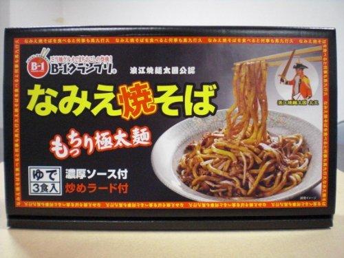 【B-1グランプリ公認】もっちり極太麺なみえ焼きそば3食入【ギフト箱仕様】