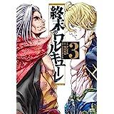 終末のワルキューレ 3巻 (ゼノンコミックス)