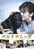 ベルナのしっぽ [DVD] image