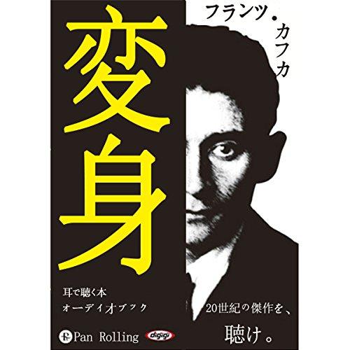 フランツ・カフカ「変身」   Franz Kafka