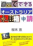 51 LLlRE7VL. SL160  - 移住前に知っておきたい!日本とオーストラリアは「うつ病になりにくい国」なのか?