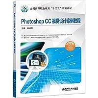 Photoshop CC tutorial visual design case(Chinese Edition)
