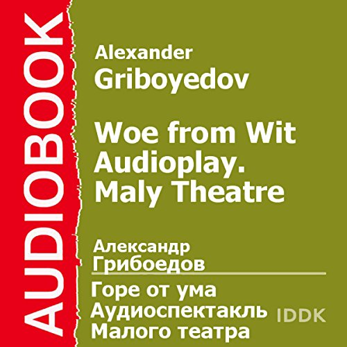 Woe from Wit: Maly Theatre Audioplay (Dramatized) [Russian Edition] cover art
