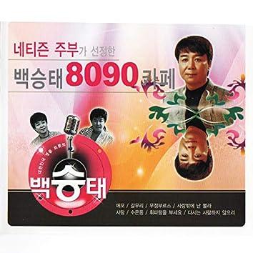8090 Cafe (8090 까페)