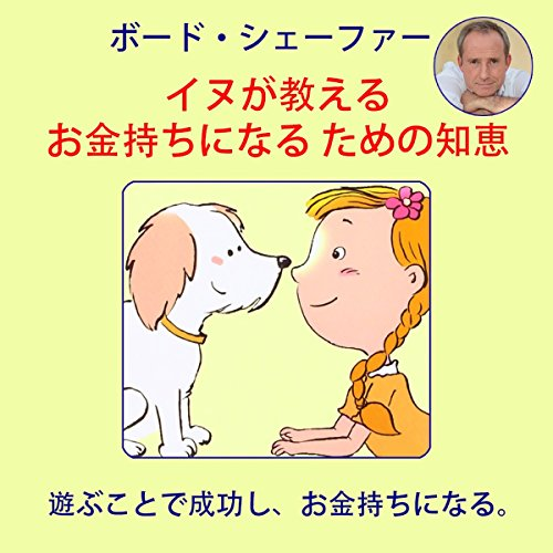 Kira and a Dog Named Money [Japanese Edition] audiobook cover art