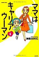 ママはキャリアウーマン (1) (ぶんか社コミックス)