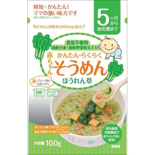 田靡(たなびき)製麺『かんたん・らくらく赤ちゃんそうめん(ほうれん草)』