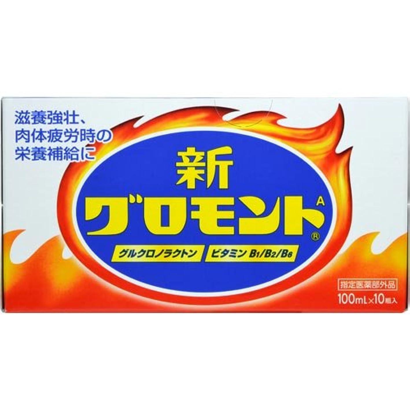 公爵閃光キャプテン新グロモントA 100ml×10本 (指定医薬部外品)
