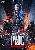 PMC:ザ・バンカー[DVD]
