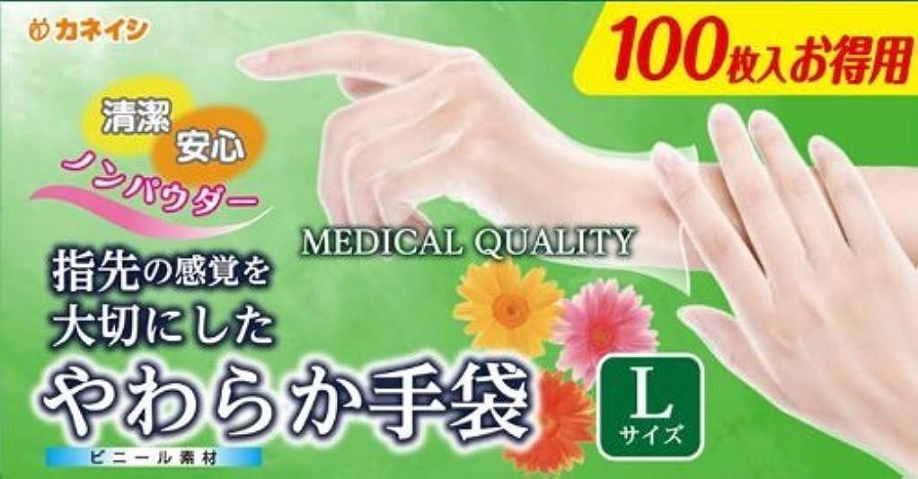 一族華氏怖いやわらか手袋 ビニール素材 Lサイズ 100枚入x3